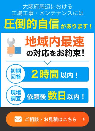 大阪府周辺における工場工事・メンテナンスには圧倒的自信があります!